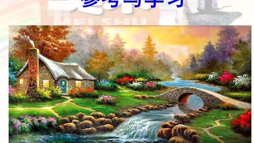 岭南版四520快三美术下册1.小桥、流水、森林