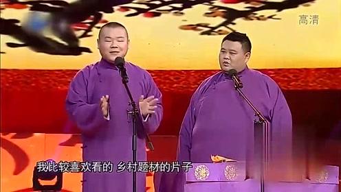 岳云鹏、孙越爆笑相声,现场疯狂甩包袱,笑出