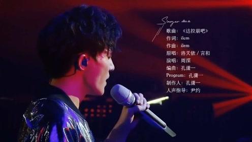 这是什么神仙嗓音!周深在《歌手》上演唱的这首歌唱功有多强!