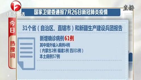 新疆新增41例確診病例,31省區市新增61例確診