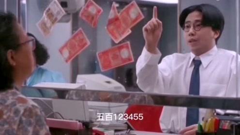搞笑视频,大婶去银行换钱遇到呆瓜见习生,我