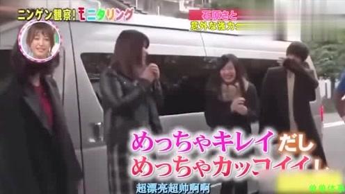 日本综艺节目:人类观察,见到石原里美太开心