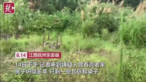 江西乐安连环杀人案:嫌犯老宅倒塌多年,亲戚希望他投案自首