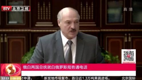 俄白两国总统就白俄罗斯局势通电话