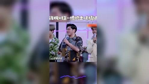 钱枫对王一博说土味情话,也太甜了吧