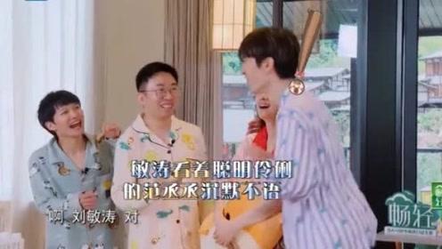 范丞丞嘴瓢把刘敏涛说成了陈敏涛,敏涛姐回复