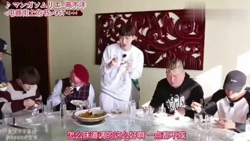 韩国明星新西游记组合,在中国吃最普通家常菜,吃的比顶级美食料理都开心!