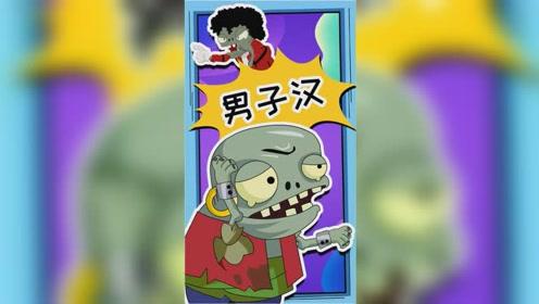 哈!小鬼僵尸会怎么来证明自己是男子汉的呢?