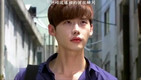 李钟硕 演技爆棚瞬间,人帅演技好关键是腿长,未来可期!