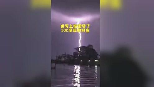上帝之怒世界上最倒霉的村庄,被雷劈了100多年