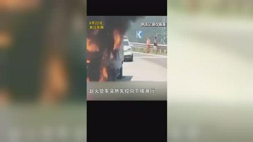 千钧一发!交警开警车顶住起火失控溜车货车