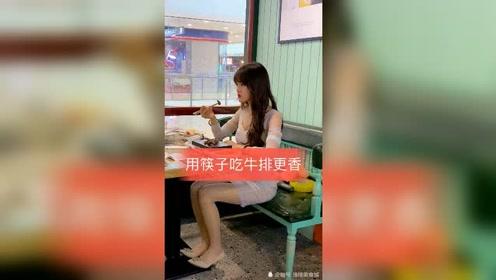 今天碰到一对情侣,刀叉都不会用,竟然用筷子吃牛排!