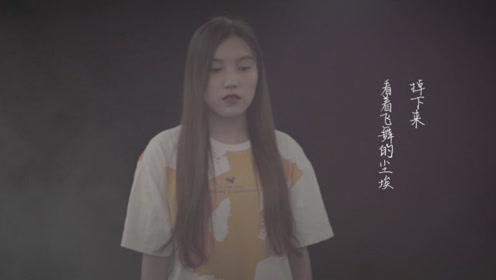 小姐姐翻唱华晨宇的《烟火里的尘埃》,简直太好听了!