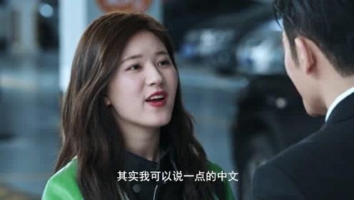 我喜欢你:赵露思和林雨申飙戏,讲塑料韩语名场面