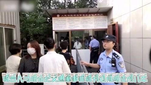 譚松韻媽媽被撞案宣判!被告人馬明弘被判處有期徒刑六年,附帶賠償135萬