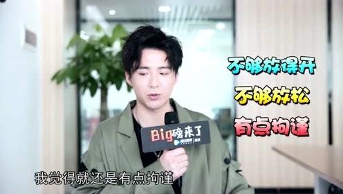 刘宇宁坦言还不够放得开,朱丹谈论脱口秀和主持,井柏然也是很努力了