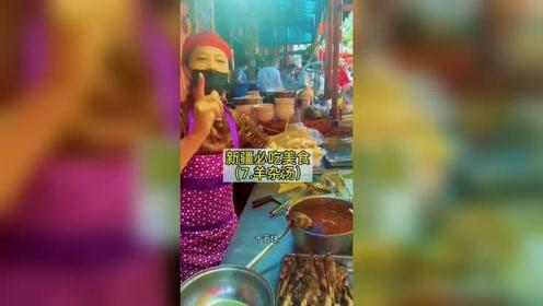 新疆必吃美食,推荐羊杂汤,吃一碗酸辣q弹