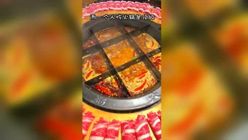 美食探店 你可以做到一个人吃火锅吗?
