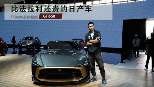 比法拉利还贵的日产车 视频说车:GTR-50