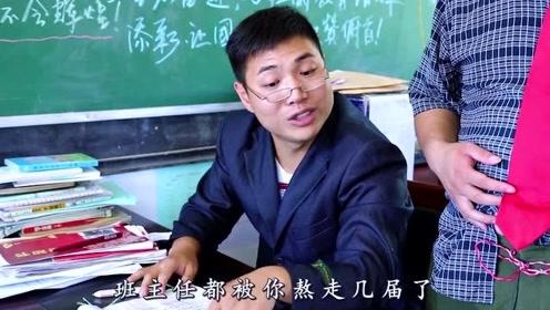 搞笑视频分享,老师让学生叫家长了,怕挨熊竟然这样做