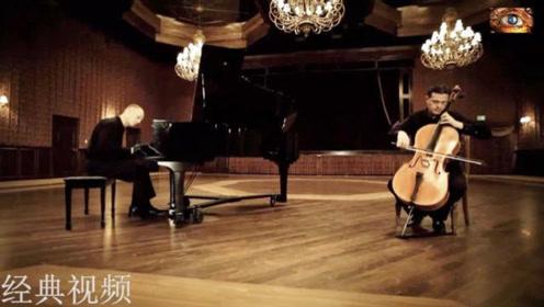「经典视频」OMG!好听到爆!大提琴+钢琴版