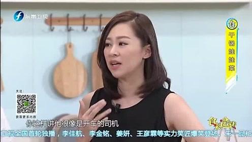 台湾美女生完娃两个月瘦20斤,大厨惊到摆出女生娇羞,场面太好玩