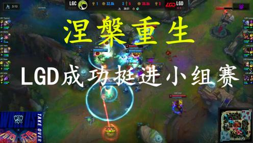 S10入围赛LGDvsLGC第三局精彩集锦:LGD成功晋级小组赛