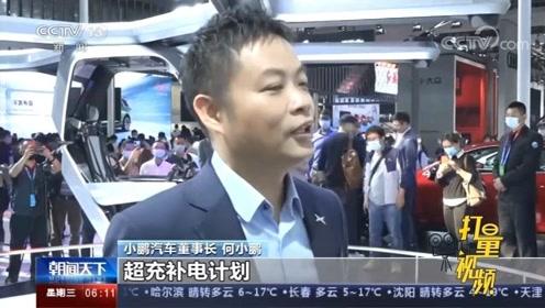 北京国际车展:我国新能源汽车迎来新一轮高质量发展