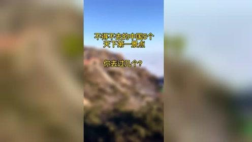不得不去的中国5个天下第一景点,你去过几个