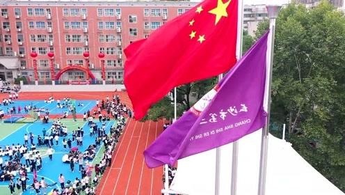 长沙市第二十一中学2020年体育节开幕式暨第56届田径运动会