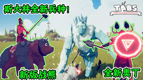新版奥丁和战熊也太帅了!全面战争模拟器斯大林mod介绍