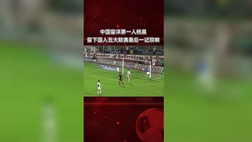 国足留洋第一人杨晨,20年前在德甲留下国人五大联赛第一个梅开二度!