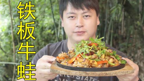 """德哥秘制""""铁板牛蛙""""麻辣味浓,肉质鲜美,越吃越有味巴适"""
