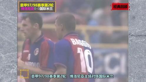 1997年意甲经典战,罗纳尔多意甲处子球,巴乔削发明志任意球破门!