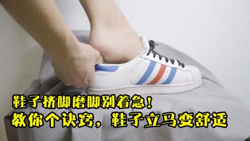 鞋子挤脚磨脚别着急!教你个诀窍,鞋子立马变舒适,穿多久都不累