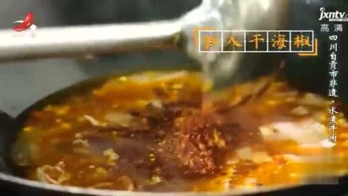 水煮牛肉的制作很看底料,其中自贡本地盐最关键,带来鲜香美味
