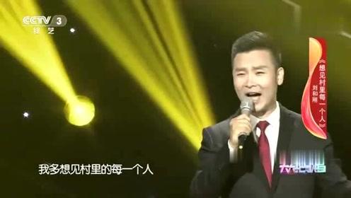 刘和刚演唱《想见村里每一个人》感人至深的好歌曲