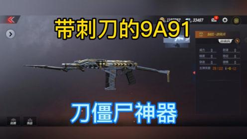 CF手游:能使用刺刀的9A91-游骑兵,新一代刀僵尸神器要来了