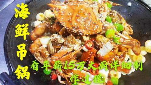 年薪15万大厨做吊锅就是不一样,香辣可口,吃完海鲜再下菜煮真够味!