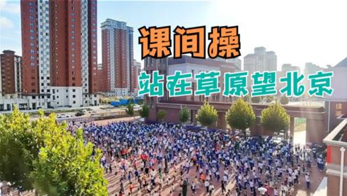 校长把课间操音乐换成《站在草原望北京》,全校沸腾了!