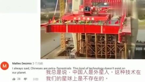 老外看中国:当老外围观中国基建视频,老外:地球少见,外星科技
