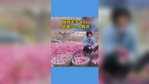 陕西无手农妇4年助300人脱贫  她是生活的强者,让人敬佩!