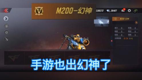 手游也出M200-幻神了!会不会和端游一样成为最贵的一把武器?
