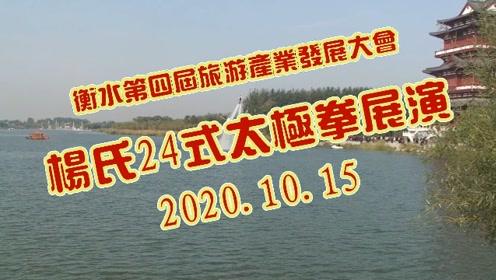 旅游产业发展大会太极表演龙岩阁2020.10.15