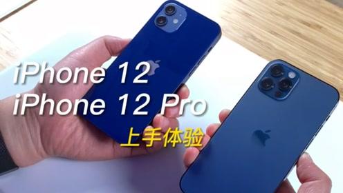 iPhone 12和iPhone 12 Pro体验视频:外形回归经典 5G来了