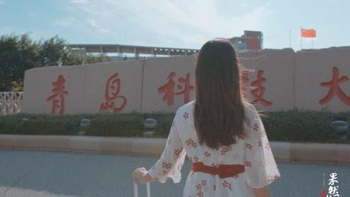 果然视频·寻找山东最美大学校园│青岛科技大学:《青科时光》
