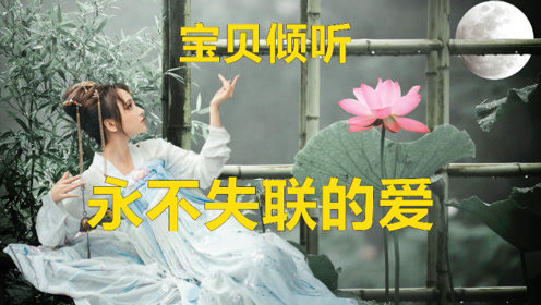 中国好声音-音乐少女单依纯演唱《永不失联的爱》