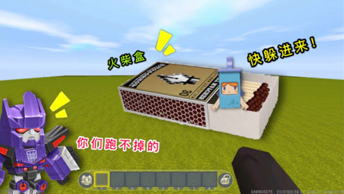 迷你世界:小表弟花了100万,就买了一个火柴盒,原来它有魔力