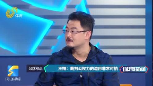 侃球时间丨中超之乱乱在裁判 尹波:裁判不应该滥用公权力