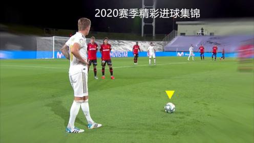 2020赛季精彩进球集锦,球星逆天神操作踢出超乎想象的神仙球